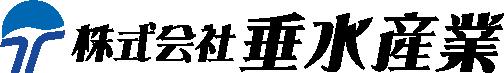 株式会社垂水産業